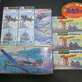 アオシマ 1/72 フォッケウルフ Ta152 H-1 戦闘機プラモデル 買取