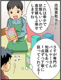 lp2_manga_03